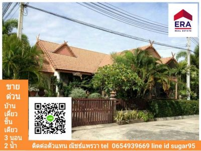 ขายบ้านเดี่ยว ม.วังทอง บางละมุง จ.ชลบุรี (I-NET 571482)