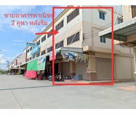 ขายและให้เช่าอาคารพาณิชย์ 3ชั้น 2คูหา ต.หนองชาก อ.บ้านบึง จ.ชลบุรี (I-Net : 574028)